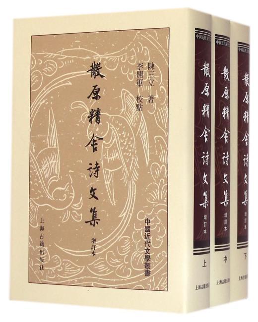 散原精舍诗文集(增订本)(全三册)