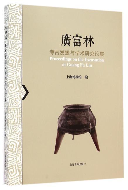 广富林——考古发掘与学术研究论集