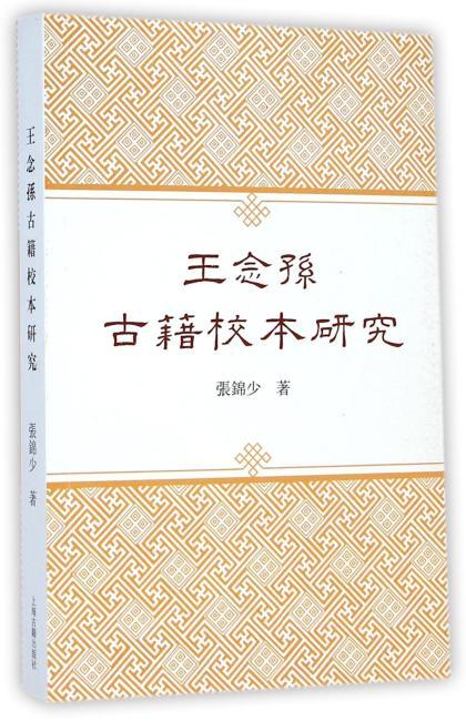 王念孙古籍校本研究