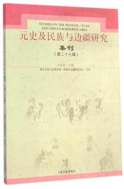 元史及民族与边疆研究集刊(第27辑)