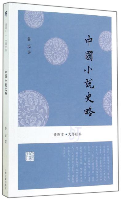中国小说史略(插图本)