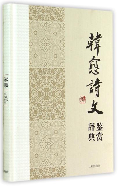 中国文学名家名作鉴赏辞典系列·韩愈诗文鉴赏辞典