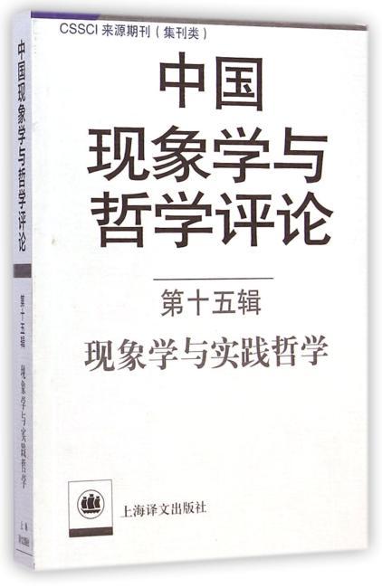 中国现象学与哲学评论:第十五辑--现象学与实践哲学(中国现象学与哲学评论)