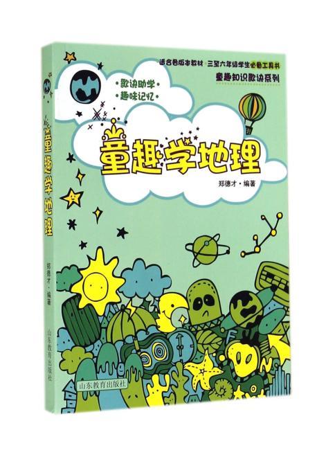 童趣学地理(童趣知识歌诀丛书)