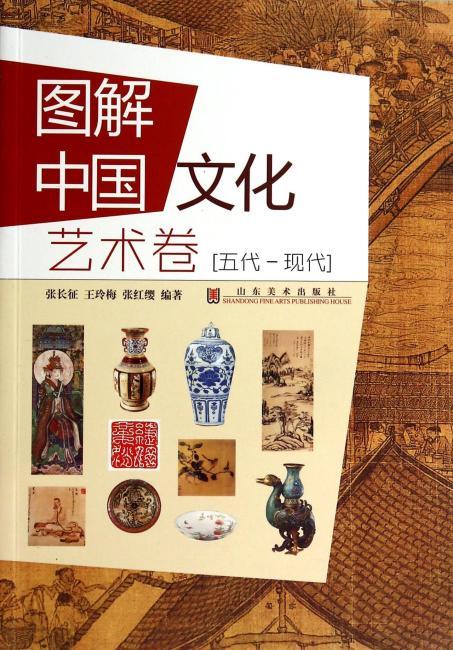 图解中国文化 艺术卷(五代-现代)(暑期读物,中国传统、艺术特色,拓展知识点,可写读后感,让学生了解中国文化﹐感受中国传统艺术魅力。)