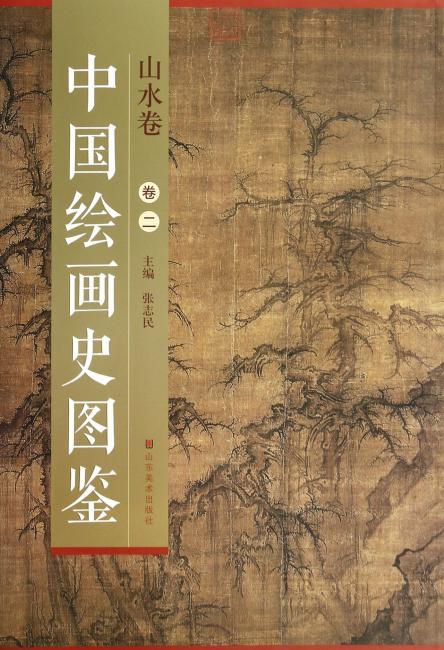 《中国绘画史图鉴》—山水卷(卷二)