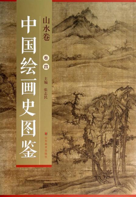《中国绘画史图鉴》—山水卷(卷四)