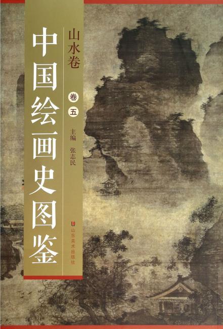 《中国绘画史图鉴》—山水卷(卷五)