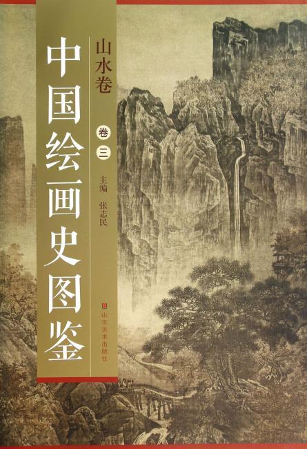 《中国绘画史图鉴》—山水卷(卷三)