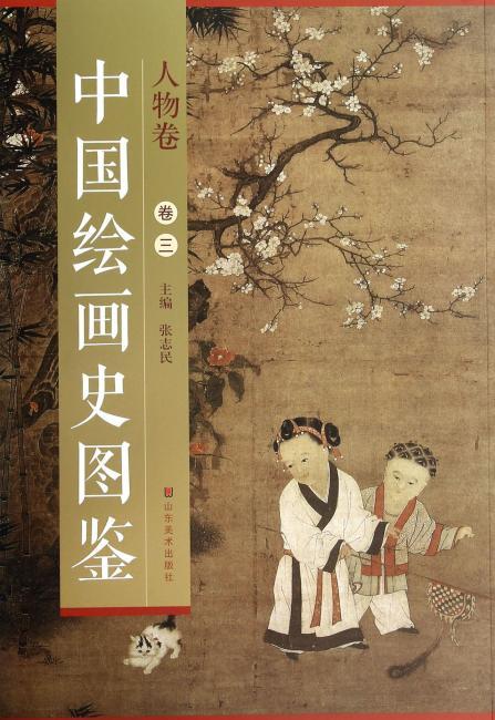 《中国绘画史图鉴》—人物卷(卷三)