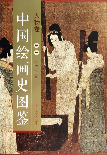 《中国绘画史图鉴》—人物卷(卷一)
