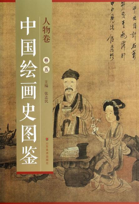 《中国绘画史图鉴》—人物卷(卷五)
