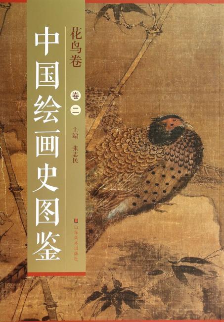 《中国绘画史图鉴》—花鸟卷(卷二)