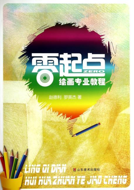 零起点绘画专业教程(针对10岁以上儿童专业绘画学习)