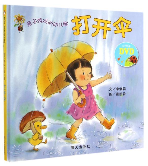 信谊宝宝起步走·亲子游戏动动儿歌--打开伞