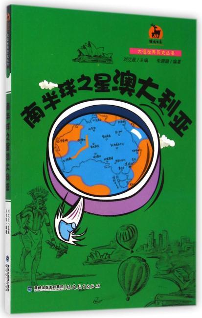 南半球之星澳大利亚(大话世界历史丛书)