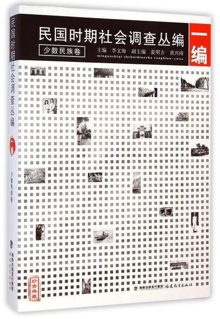 民国时期社会调查丛编[一编]少数民族卷