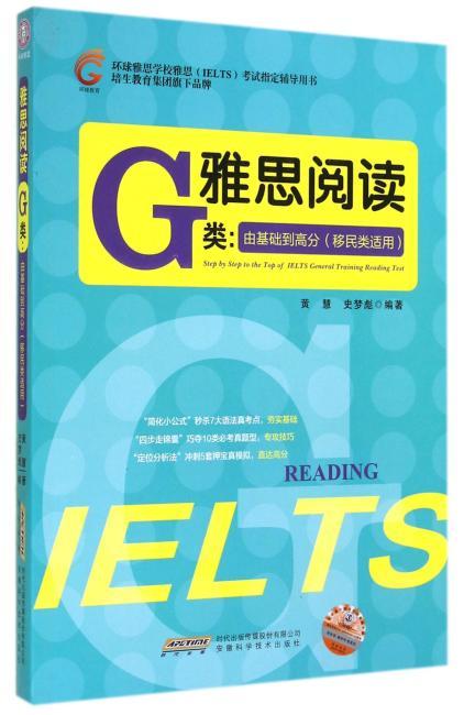 雅思阅读G类: 由基础到高分(移民类适用)