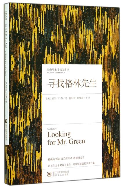 寻找格林先生(经典印象·小说名作坊)
