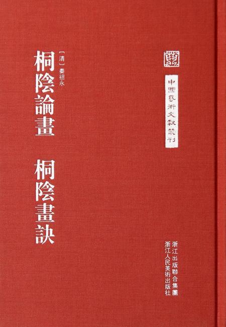 中国艺术文献丛刊:桐阴论画  桐阴画诀