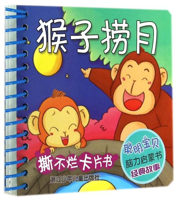 聪明宝贝脑力启蒙书经典故事:猴子捞月