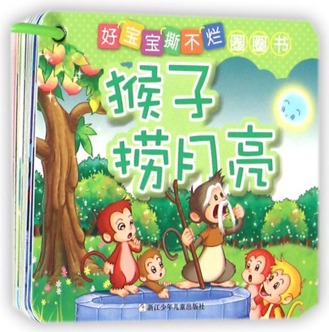 好宝宝撕不烂圈圈书:猴子捞月亮