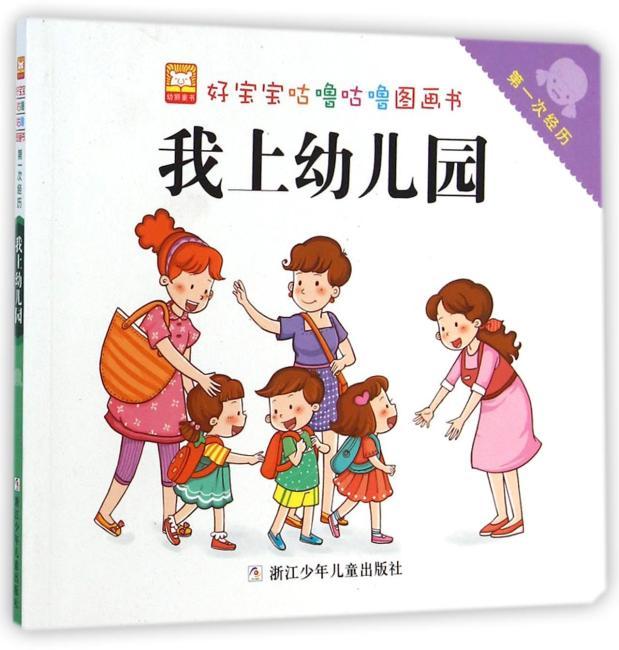 好宝宝咕噜咕噜图画书:第一次经历 我上幼儿园