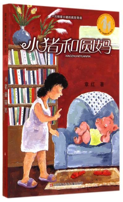 """章红""""纯真时光""""系列*小猪和圆妈"""