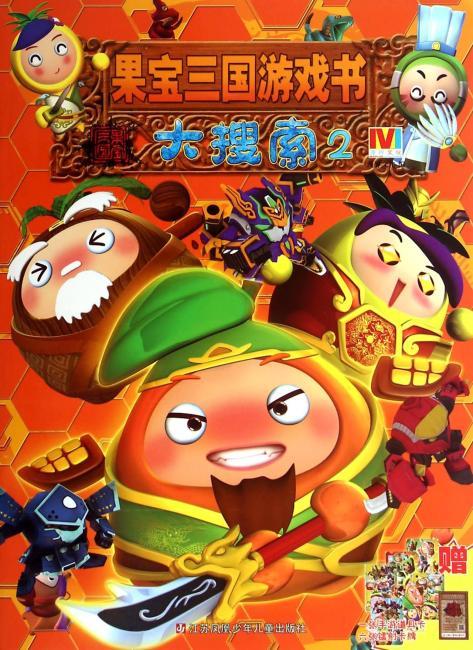 果宝三国游戏书·大搜索2