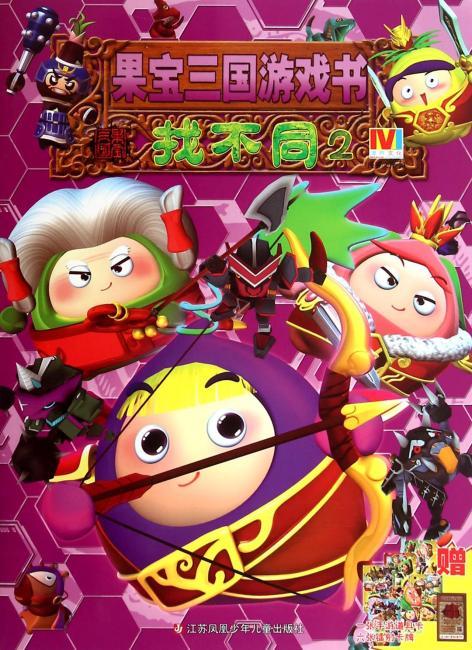果宝三国游戏书·找不同2