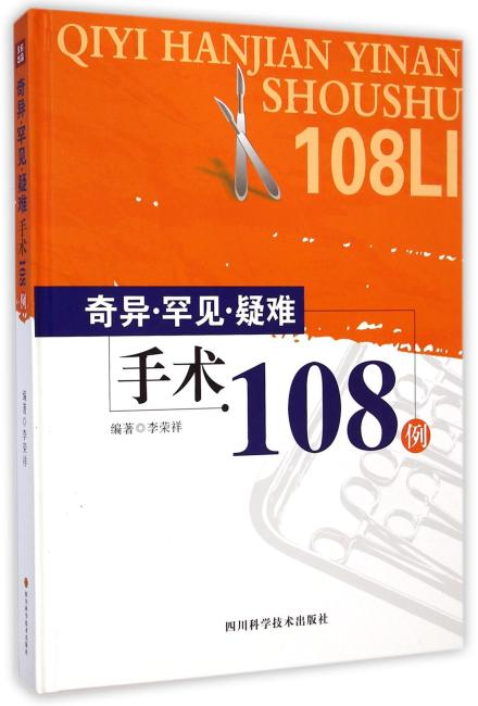 奇异· 罕见· 疑难手术108例