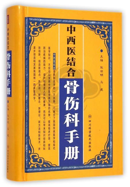 中西医结合骨伤科手册