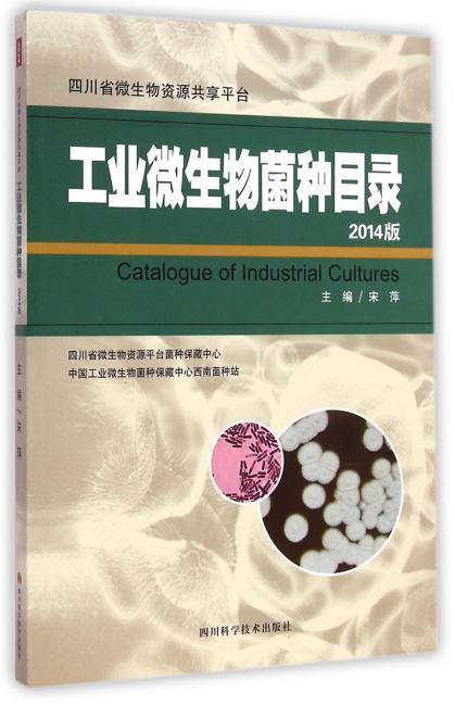 工业微生物菌种目录
