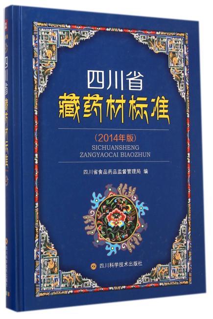 四川省藏药材标准