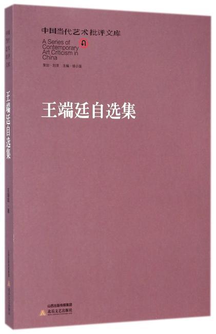中国当代艺术批评文库·王端廷自选集