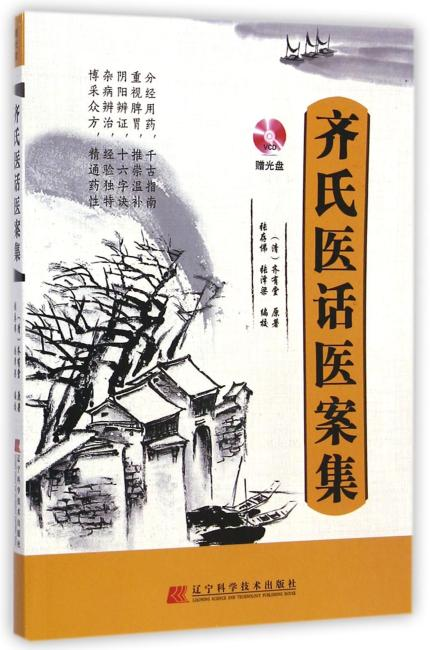 齐氏医话医案集(赠光盘)