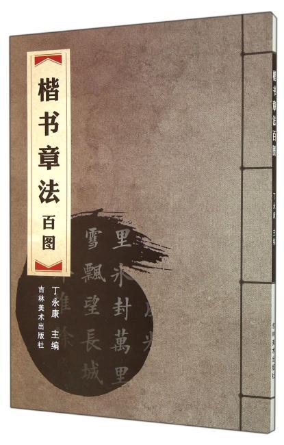 楷书章法百图