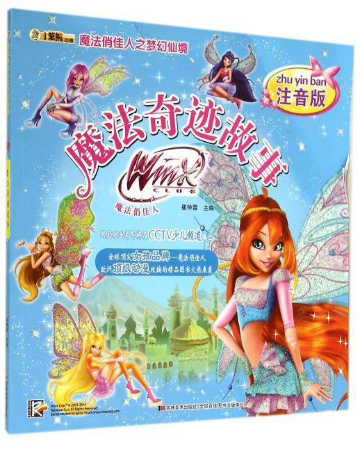 魔法俏佳人之梦幻仙境-魔法奇迹故事(欧洲最受欢迎的女孩品牌——魔法俏佳人来到中国,旨在把最好看的魔法故事带给孩子,让孩子学会坚强、乐观、勇敢。)