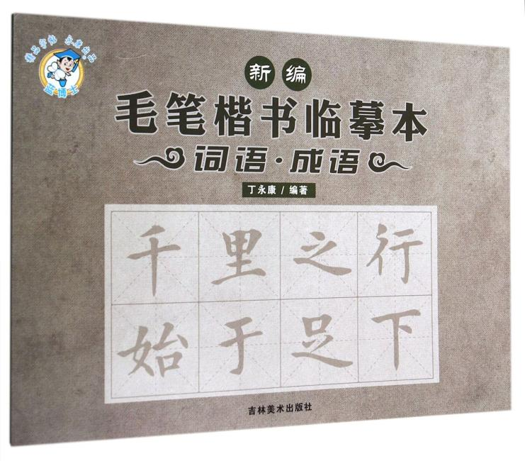 新编毛笔楷书临摹本