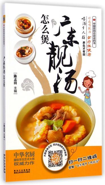 广东靓汤怎么煲