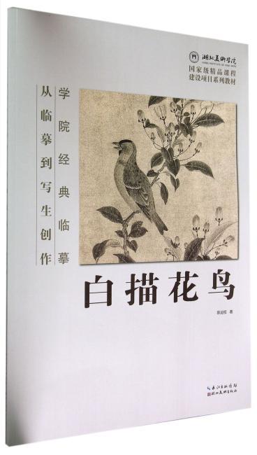 学院经典临摹--白描花鸟:从临摹到写生创作