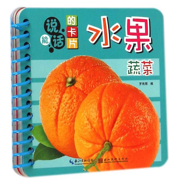 能说话的卡片·水果蔬菜