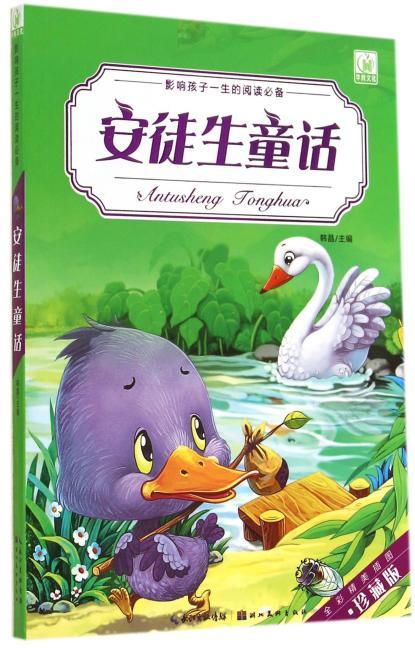 影响孩子一生的阅读必备美绘本--安徒生童话