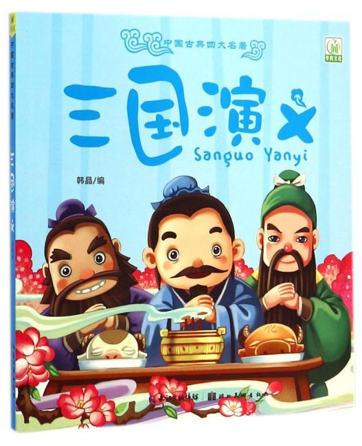 中国古典四大名著·三国演义