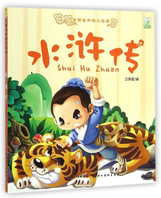 中国古典四大名著·水浒传