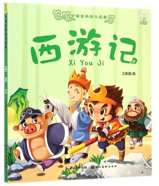 中国古典四大名著·西游记