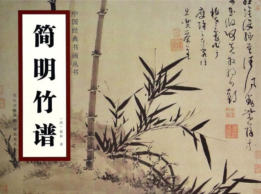 中国经典书画丛书·简明竹谱