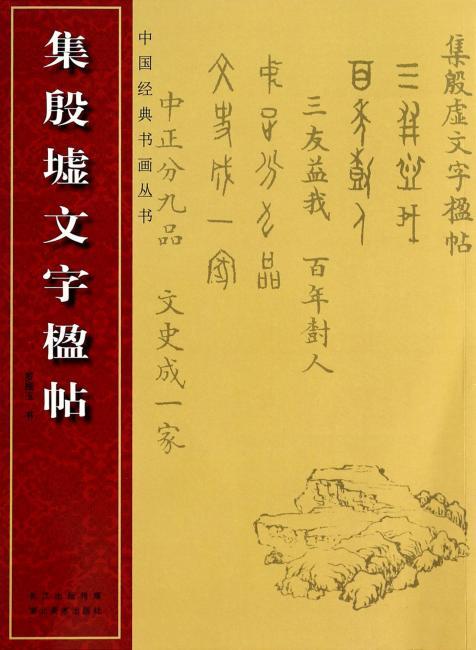 中国经典书画丛书·集殷虚文字楹帖