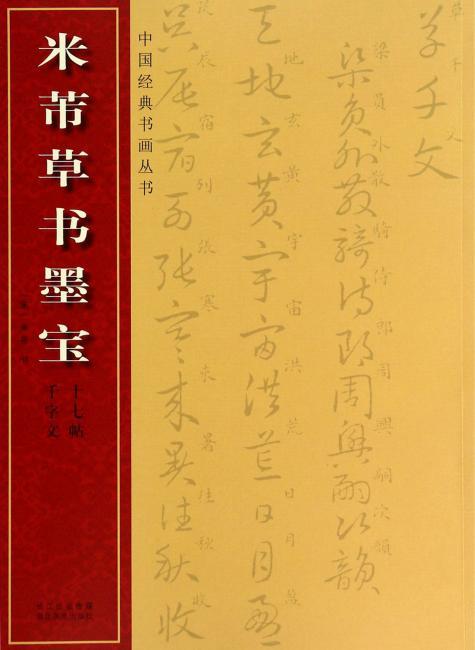 中国经典书画丛书--米芾草书墨宝(千字文·十七帖)
