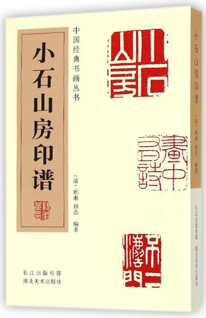 中国经典书画丛书--小石山房印谱